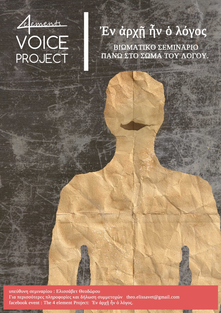 poster_voice project